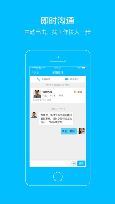 魔方招聘V2.0.2 iPhone版