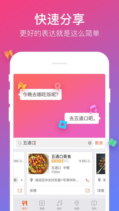 搜狗输入法V4.6.1 iPhone版