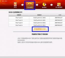逆火刷机软件 V2.0 中文版