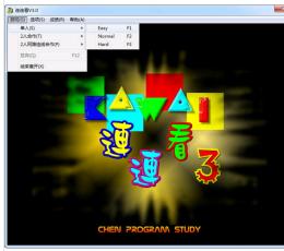 连连看 V3.0 简体中文精装版