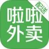 啦啦外卖iPhone版_啦啦外卖APPV1.0iPhone版下载