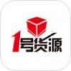 一号货源 V1.3.3 iPhone版