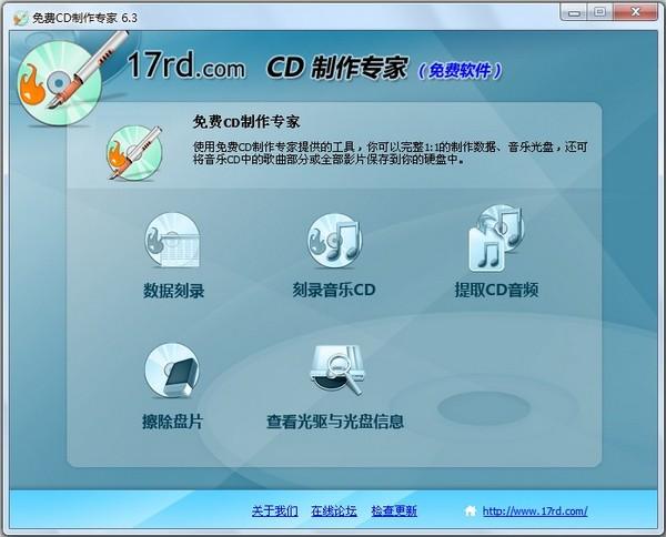 CD制作专家V6.3 官方安装版