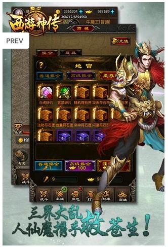 《囧西游2》手游官方安卓版是一款继承囧西游的基础上做出的全新西游题材的手机rpg游戏,玩家将会看到各个西游角色都是Q版化了,丰富的游戏任务和关卡,每个角色都有着自身独特的技能,喜欢囧西游的朋友可以来飞翔下载体验哦~~