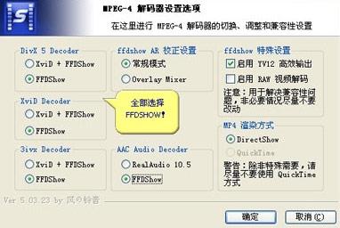 暴风影音解码器V4.0 绿色完整版