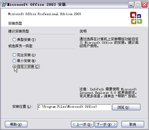 Word2003免费完整版