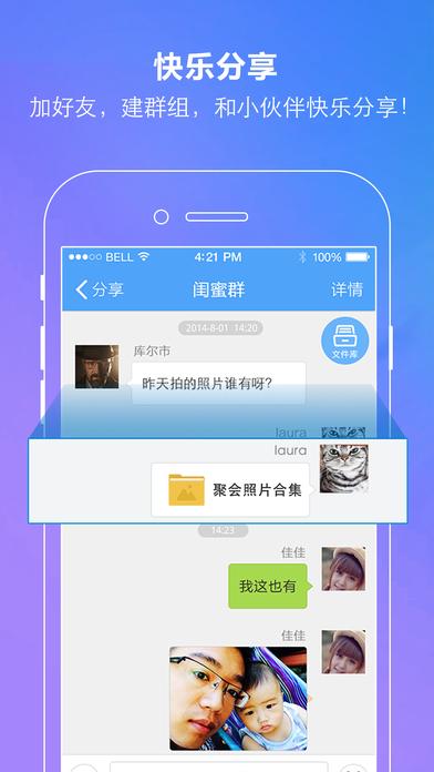 百度网盘V6.12.3 iPhone版