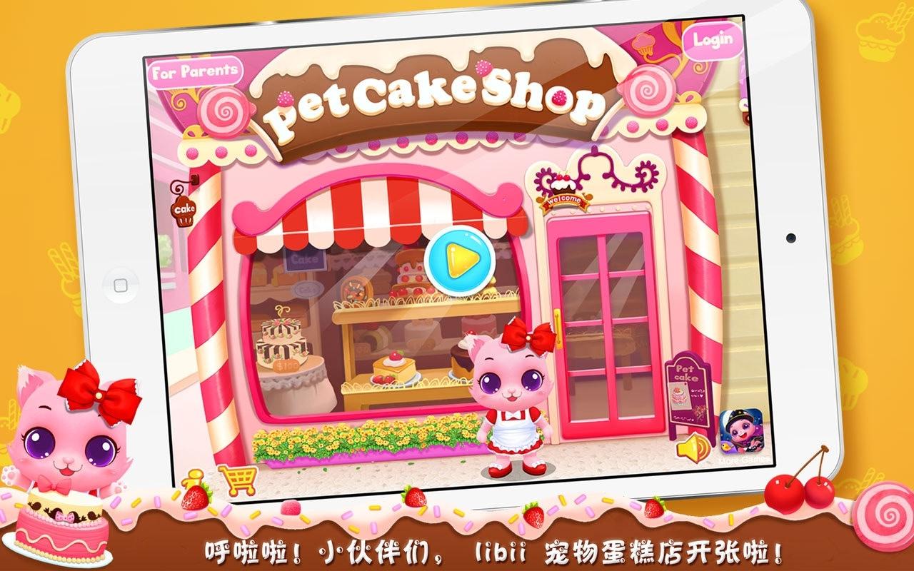宠物蛋糕店V1.4 电脑版