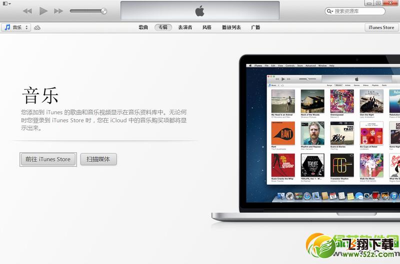 iTunes 10.5电脑版