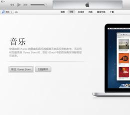 iTunes 10.5 官方版