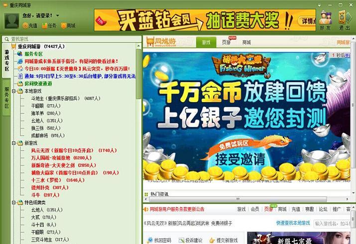 重庆同城游戏大厅官方下载_重庆同城游戏大厅官方最新