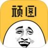 顽图 V1.0 iPhone版
