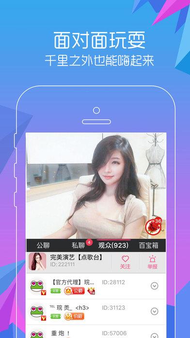 呱呱社区V1.0.0 iPhone版