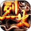 烈火攻城 V1.0.8 IOS版