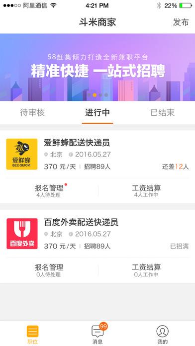 斗米兼职商家V1.5.1 iPhone版