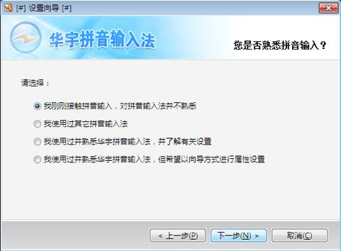 清华紫光输入法V6.9 官方版