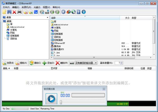 光盘刻录软件(CDBurnerXP)V4.5.8.6795 中文版