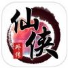 仙侠外传 V1.0 苹果版