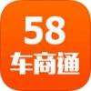 58车商通苹果版