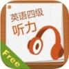 英语四级听力苹果版