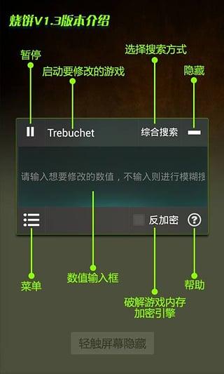 灭世洪荒修改器V1.3.0 安卓版