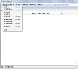 Foobar2000(foobar2000 mp3播放器) V1.3.13 官方版