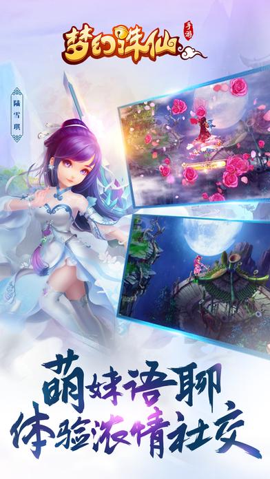 梦幻诛仙V1.2.1 安卓版