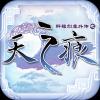 轩辕剑叁外传之天之痕安卓版