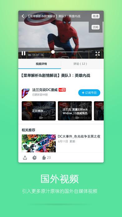 看点视频V2.6.0 iPhone版