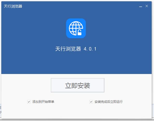 天行浏览器(Xskywalker海购浏览器)V4.0.1 官方版