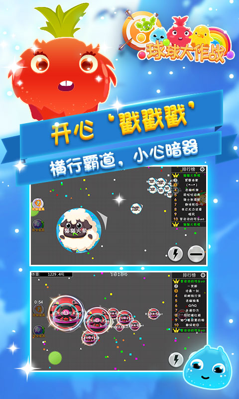 球球大作战V5.0.0 安卓版