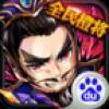 百万曹操传V1.0.7 百度版