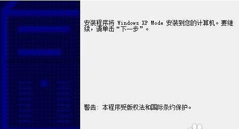 Windows XP Mode RCV1.2.7235.0 简体中文官方安装版