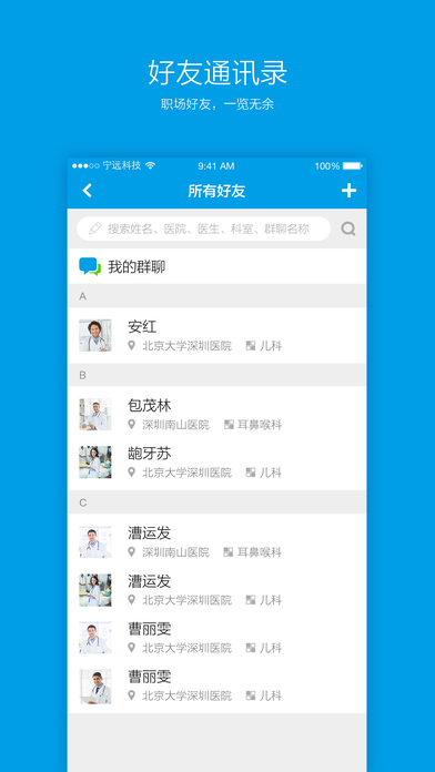 就医160医生V2.13.0 iPhone版