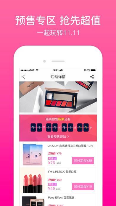 美美箱V4.0.1 iPhone版