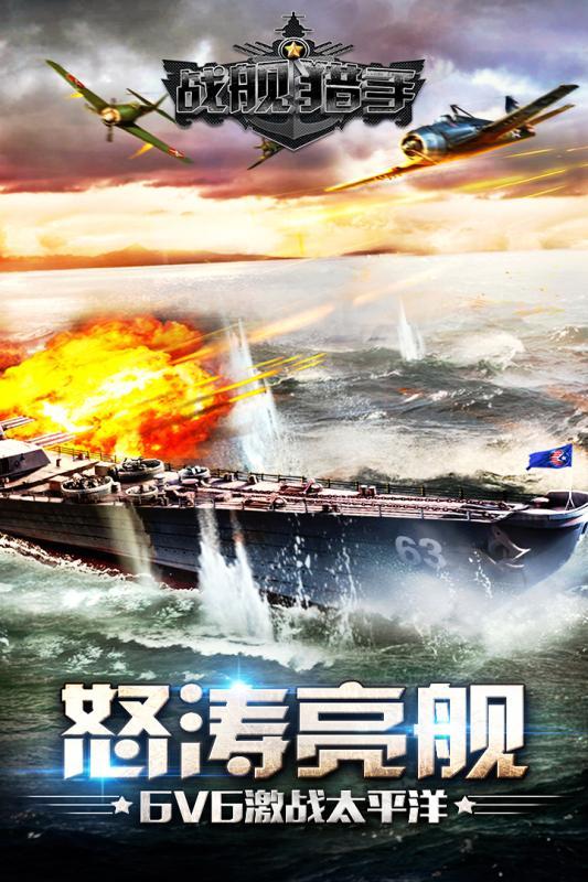 战舰猎手手游九游apk下载-战舰猎手九游版下载v1.3.14