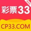 彩票33 V1.1 安卓版