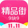 精品街9块9 V4.1.1 iPhone版