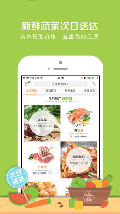 苏宁小店V3.0.3 iPhone版