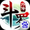 斗罗大陆神界传说V2.0.2 百度版