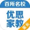 优思家教家长 V05.15.1610 iPhone版