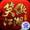 笑傲江湖3D V1.0.25 百度版