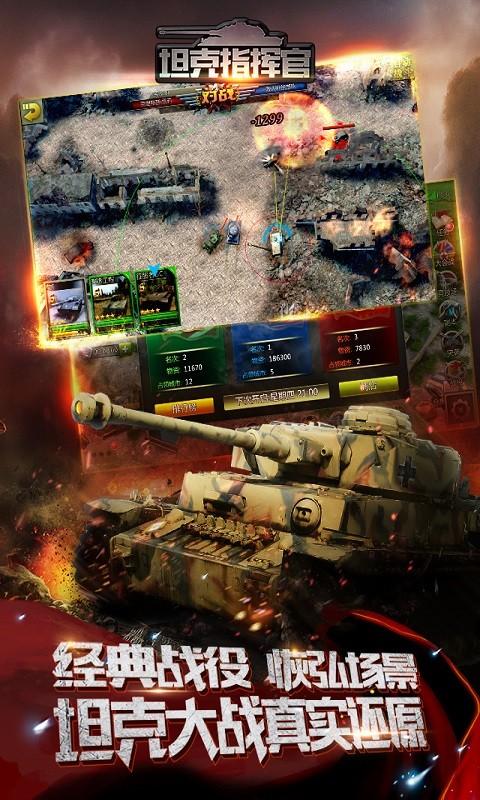 坦克指挥官V1.0.4.3 百度版