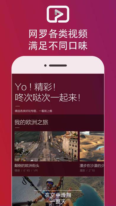 点视V3.0.1 iPhone版