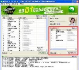 微友猎手 V2.20 官方正式版
