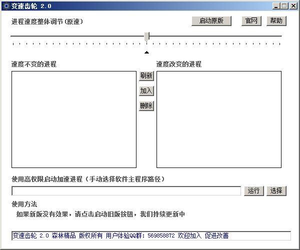 变速齿轮 v0.46 build 0424 绿色简体中文版