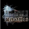 最终幻想15 V1.0 IOS版