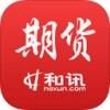和讯期货 V2.3.7 iPhone版