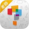 学而思老师 V4.3.5 iPhone版