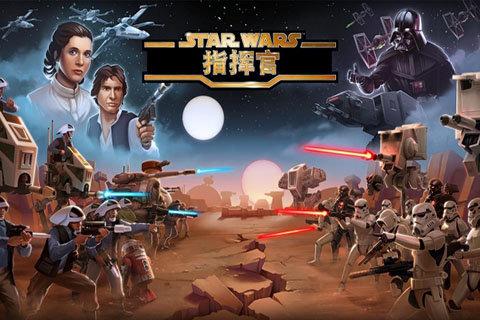 星球大战:指挥官V3.7.1 百度版